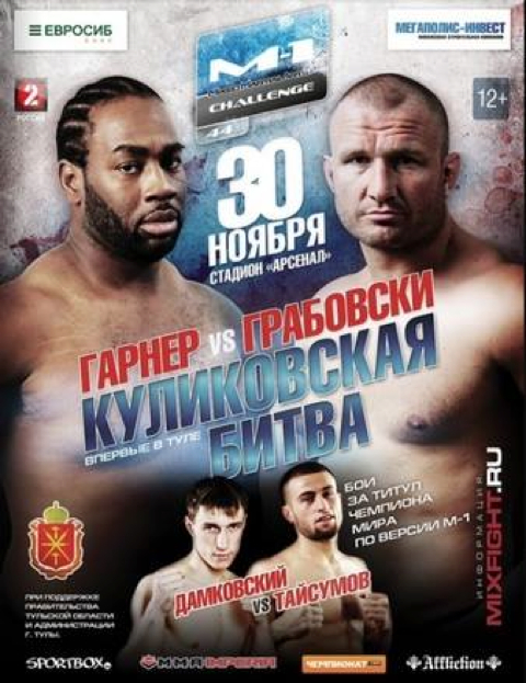 Fight Card M-1 Challenge 44 Forza Filip Kotarlic