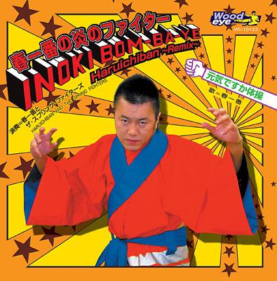 Inoki Bom-Ba-Ye