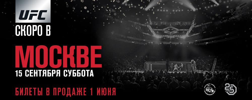 Risultati UFC Mosca (Hunt vs. Oleynik) 2