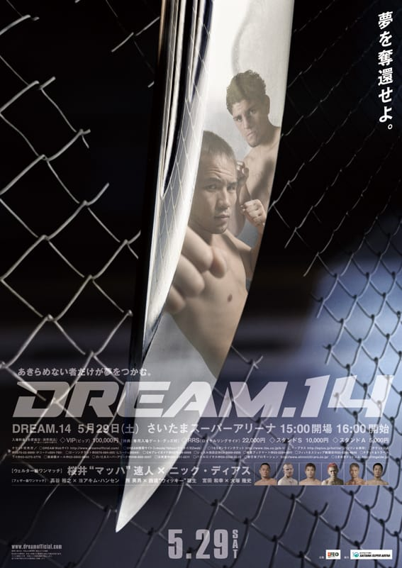 Dream MMA: retrospettiva e poster 15