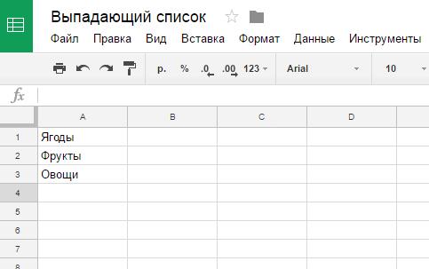 Исходные данные для выпадающего списка в Гугл таблицах.