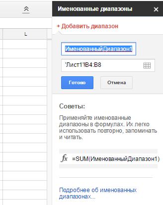 Как дать имя диапазону в Гугл таблицах.