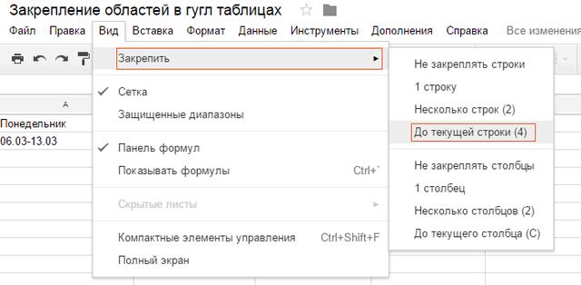 Закрепление более двух строк в Гугл таблицах.