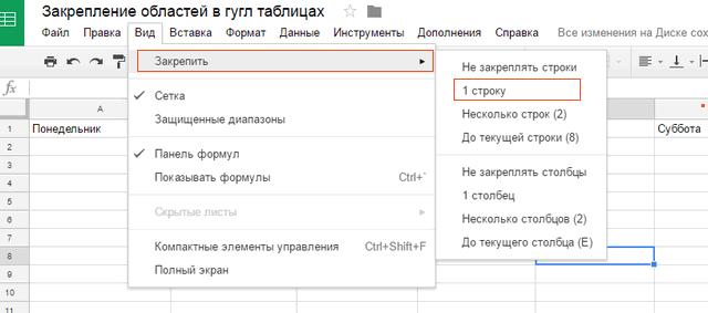 Закрепление первой строки в Гугл таблицах.