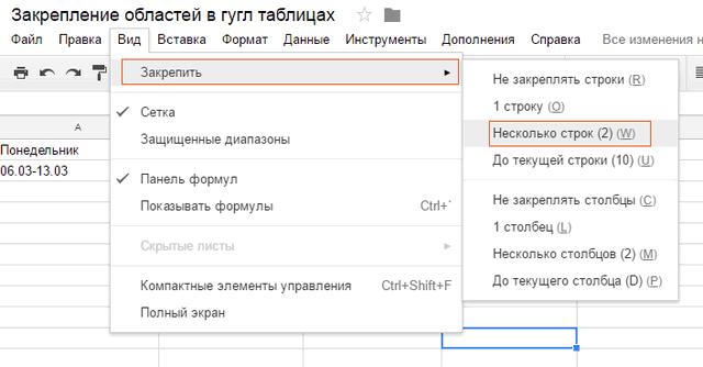 Закрепление двух строк в Гугл таблицах.