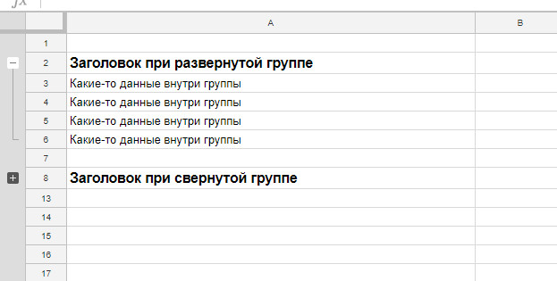 группировка строк в Гугл таблицах
