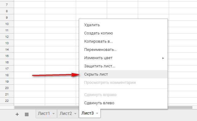 скрытие листа в гугл документах