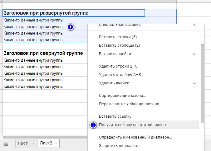 Ссылка на диапазон в Гугл таблицах