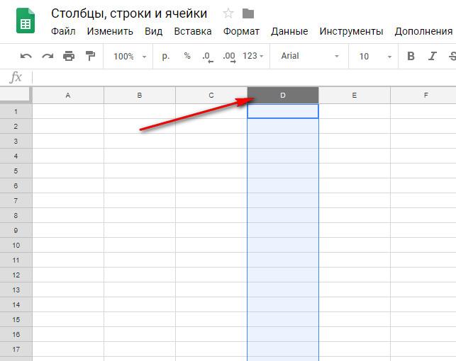Скрытие столбца в гугл таблицах