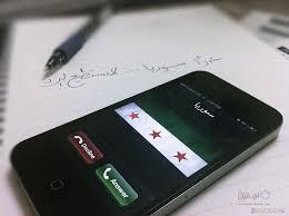 الثورة السورية في قلوبنا أحرار و حرائر سورية في المانيا