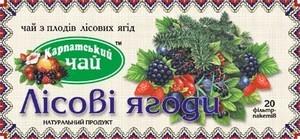 Чай Карпатський Лісові ягоди