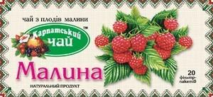Чай Карпатський Малина