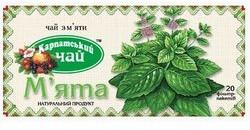 Чай Карпатський Мята