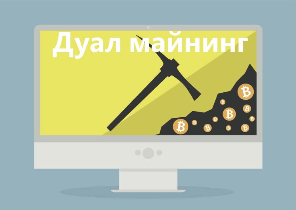 Дуал-майнинг Bitcoin