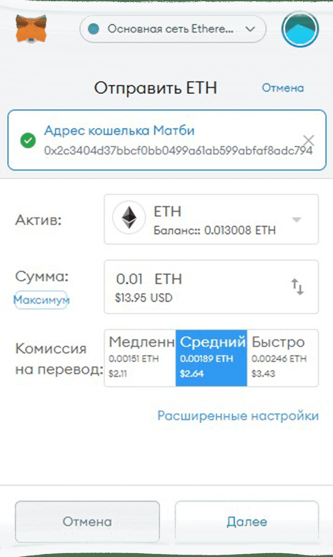 Как перевести Ethereum и сэкономить на комиссии