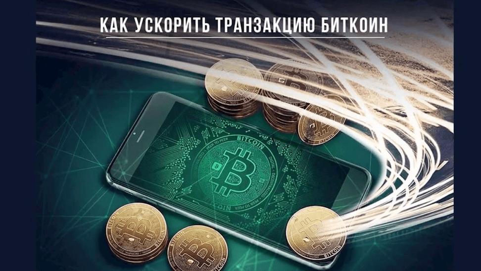 Как протолкнуть транзакцию биткоин