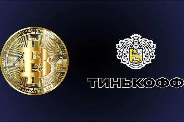 Купить биткоин с карты Tinkoff