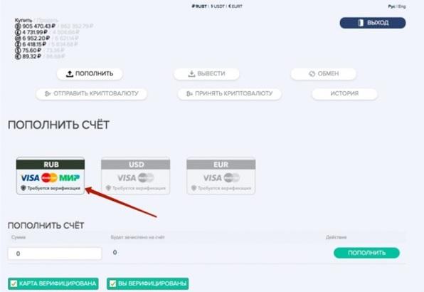 Пошаговая инструкция: как купить биткоин через Сбербанк на Матби - 2 шаг