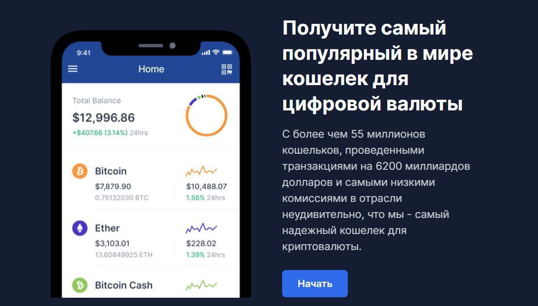 kak_udalit_blockchain_koshelek1.jpg