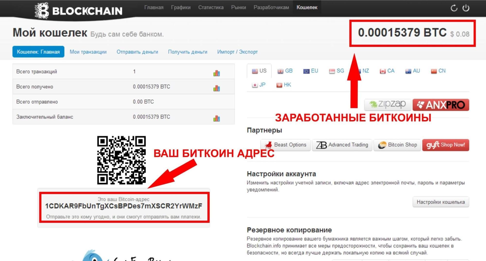 Как проверить биткоин-кошелек: адрес и номер, где посмотреть
