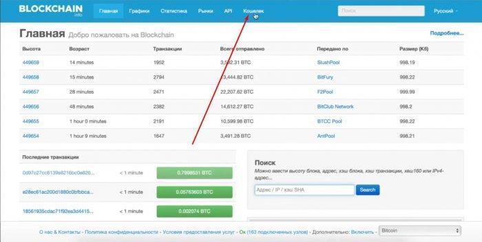 Как создать биткоин кошелек 2020 - регистрация, вывод, пополнение