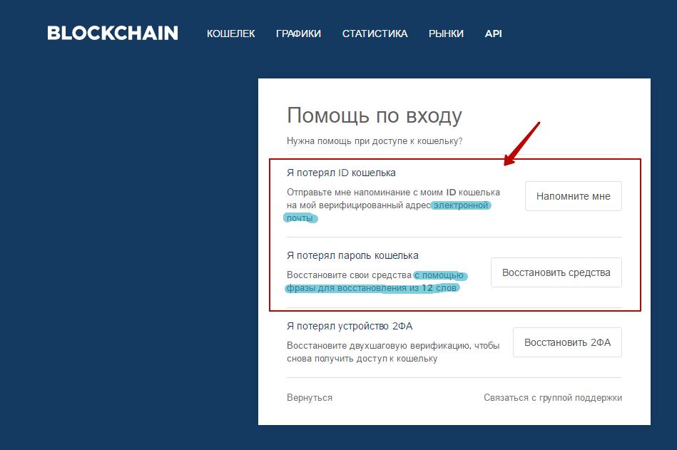 https://cryptostate.ru/wp-content/uploads/2018/05/vosstanovlenie_koshelka.png