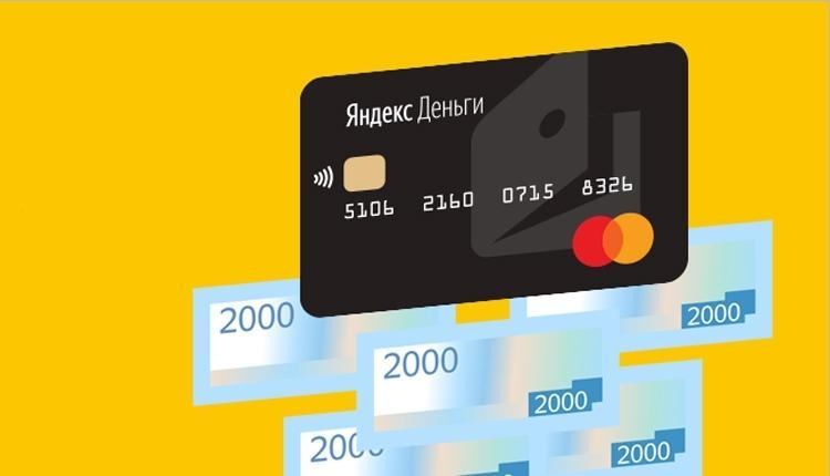 Яндекс.Деньги» запустили переводы через Telegram