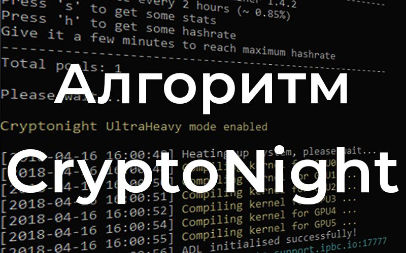 Алгоритм CryptoNight – технические особенности и виды монет
