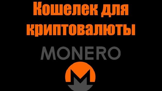 Кошелек Monero (XMR). Как создать кошелек для криптовалюты Монеро