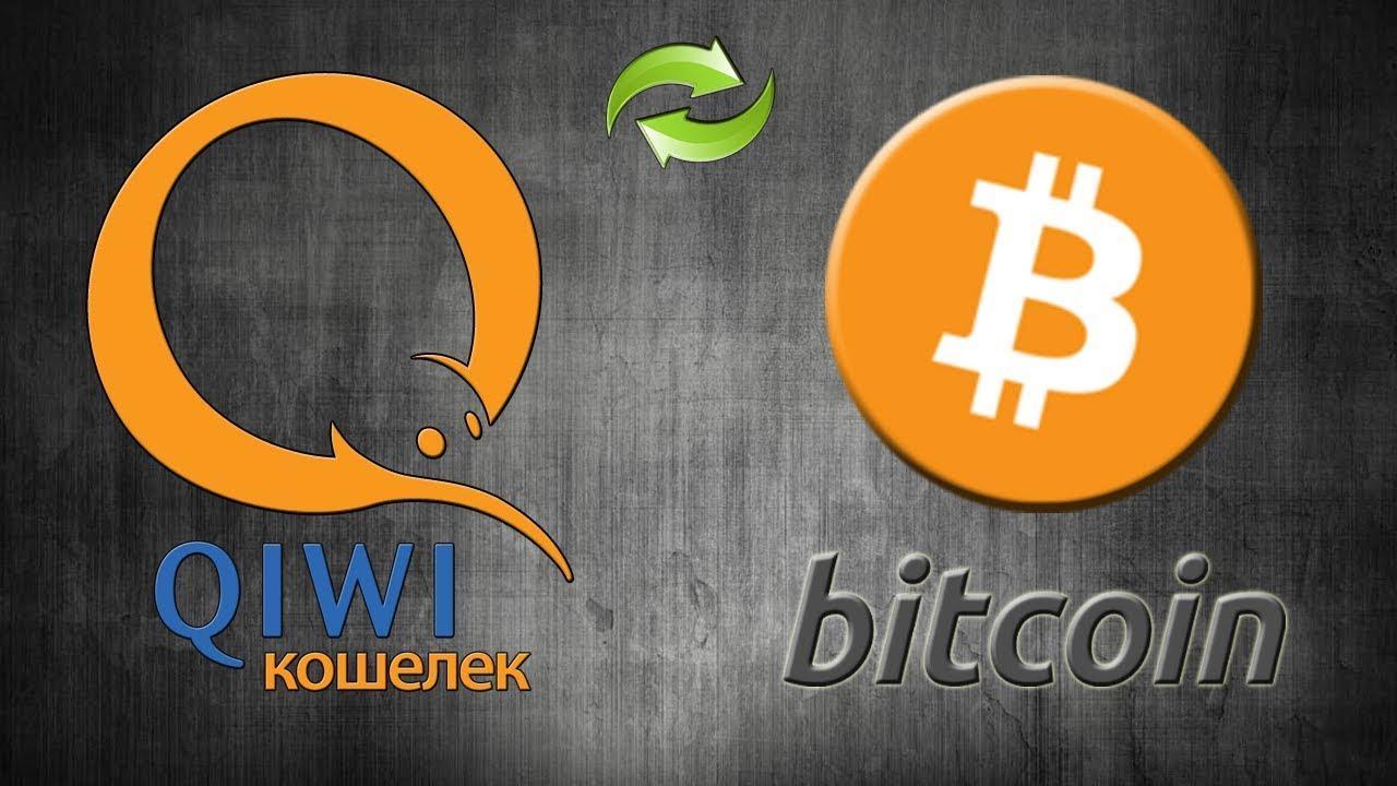 Как избежать блокировки карты Qiwi при выводе BTC