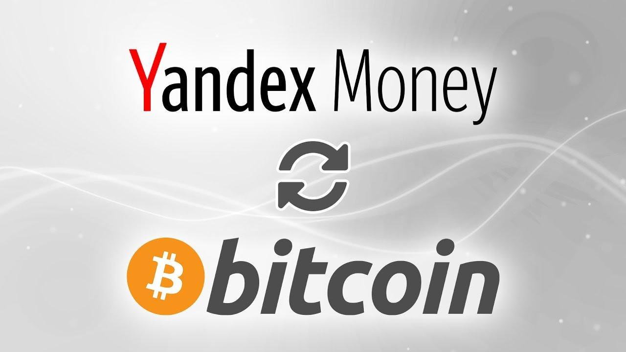 Продать Биткоин через Яндекс Деньги