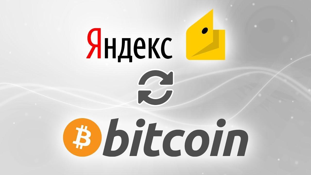 Как продать Биткоины за рубли через Яндекс Деньги