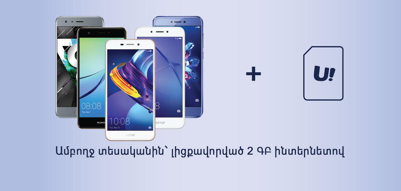 Buy Huawei or Honor phone and get 2GB internet