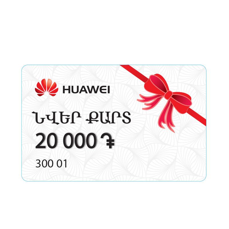 Huawei Mobile Centre Երևան