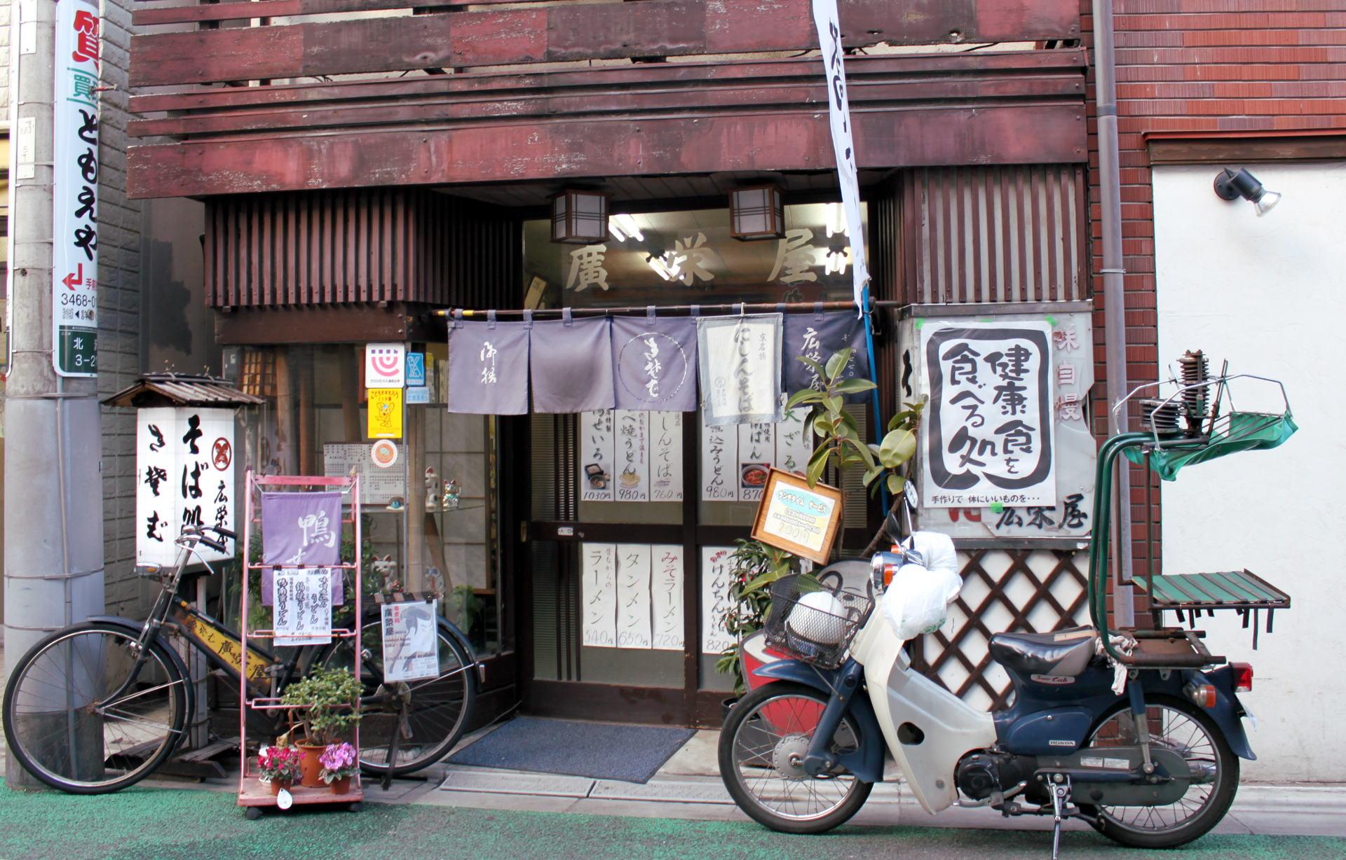 ulice dzielnicy shimonkitazawa tokio iglawpodrozy