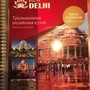 Кафе New Delhi