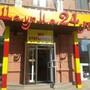 Кафе Шаурма24.ру