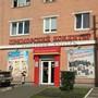Фирменный магазин Приморский кондитер