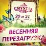 Ресторан Crystal club