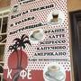 Кофейня Аромат