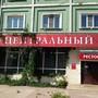Пиццерия на Московской