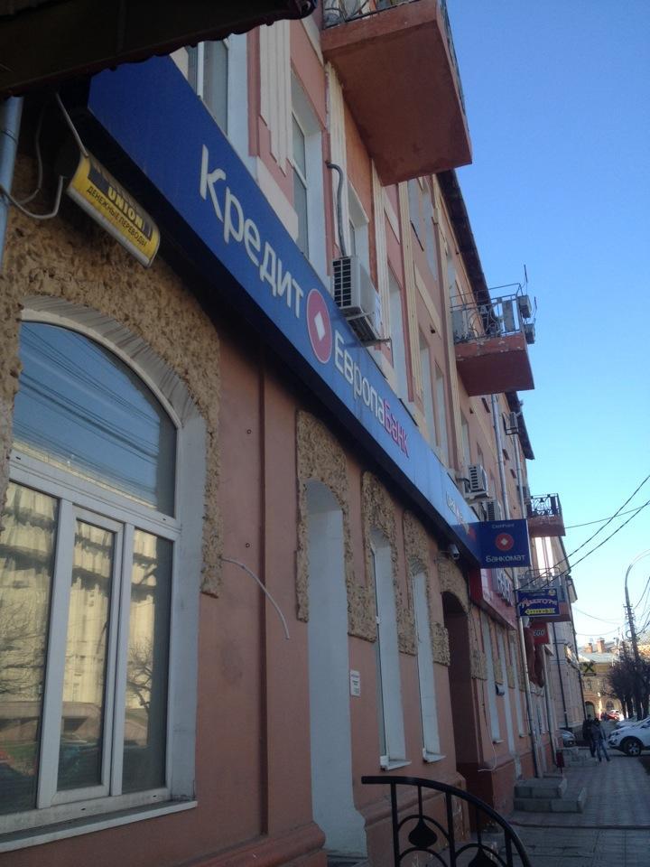 кредит европа банк екатеринбург банкоматы круглосуточно