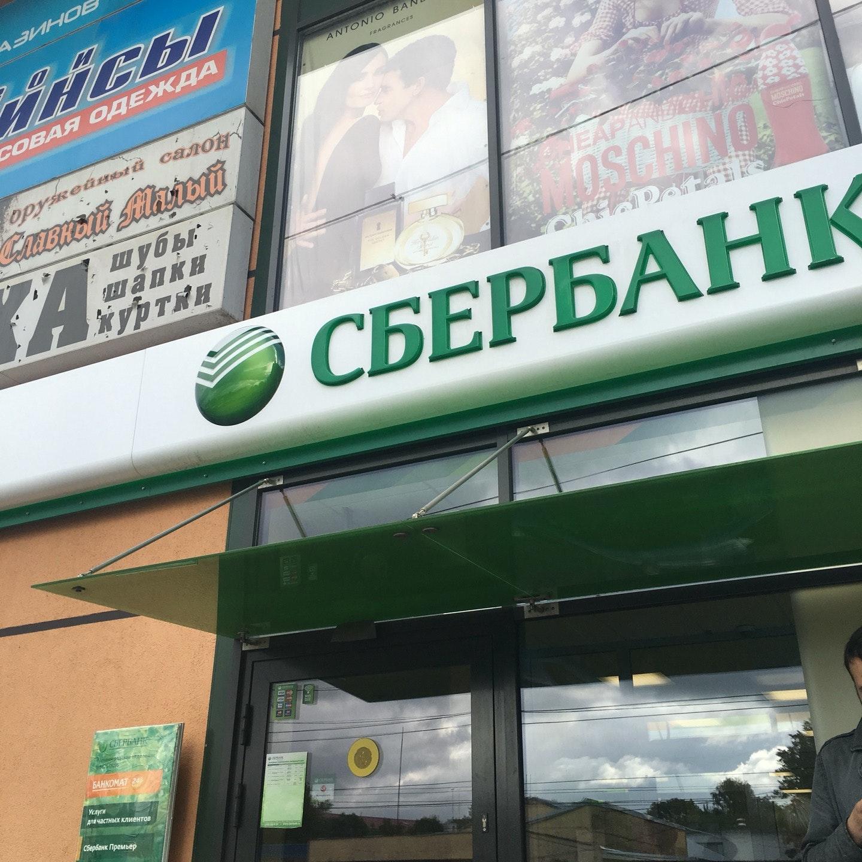 Время работы сбербанк советская