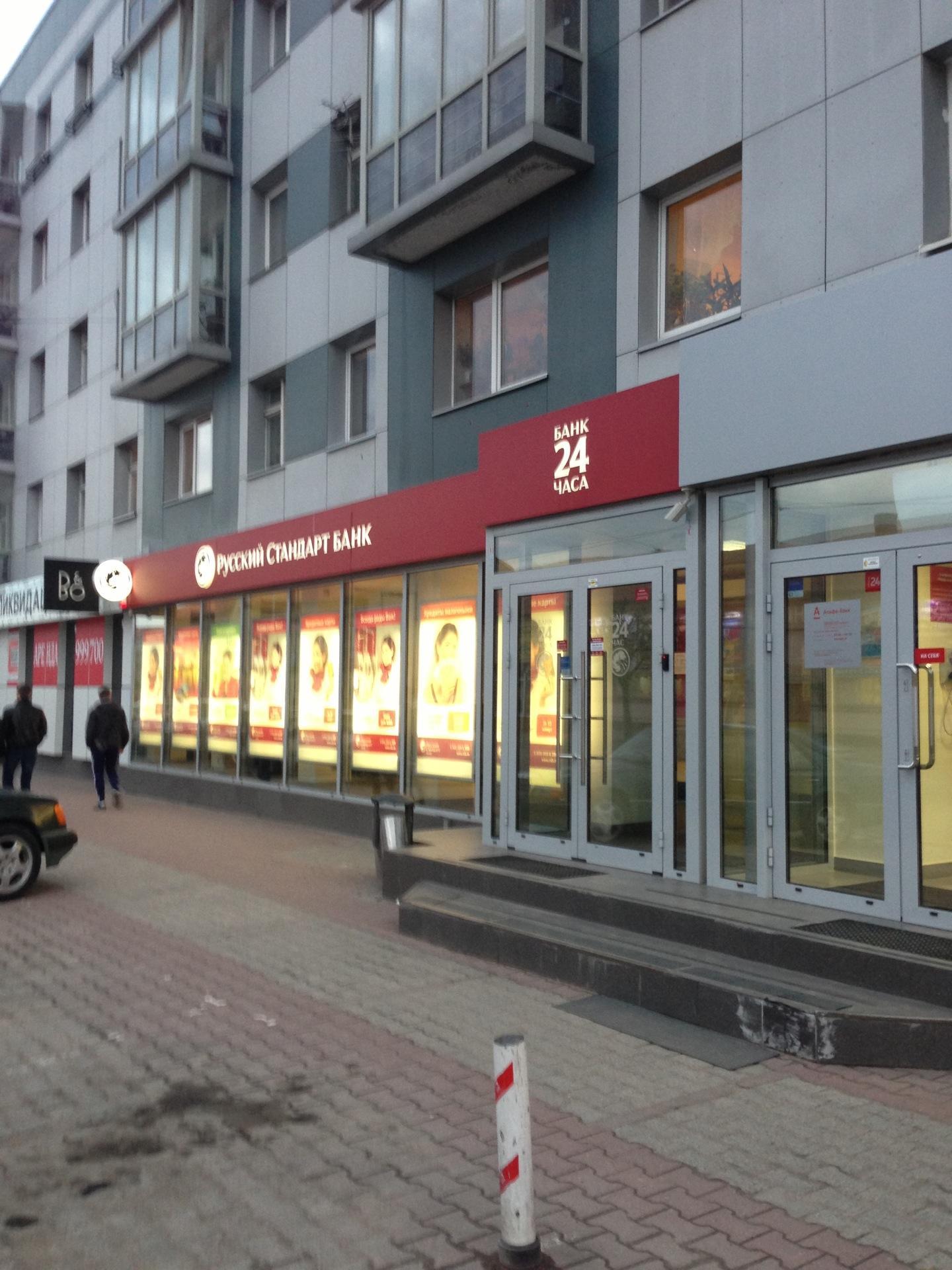 режим работы банка руский стандарт на черняховского