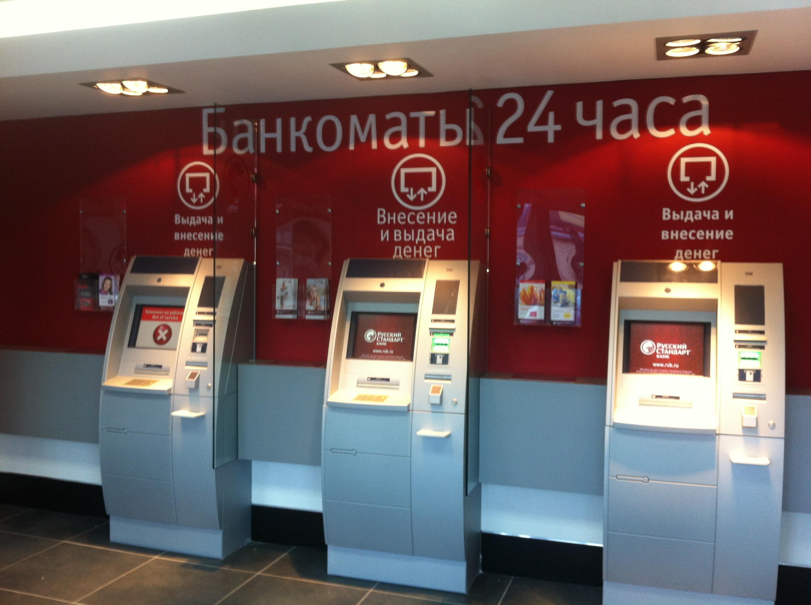 Русский стандарт банкоматы на прием денег