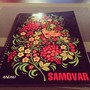 Атмосферное кафе SAMOVAR