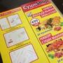 Магазин суши СушиShop