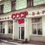 Кафе СССР