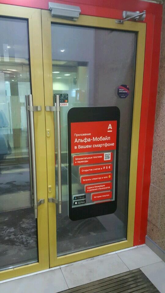 Альфа банк в мичуринске адрес