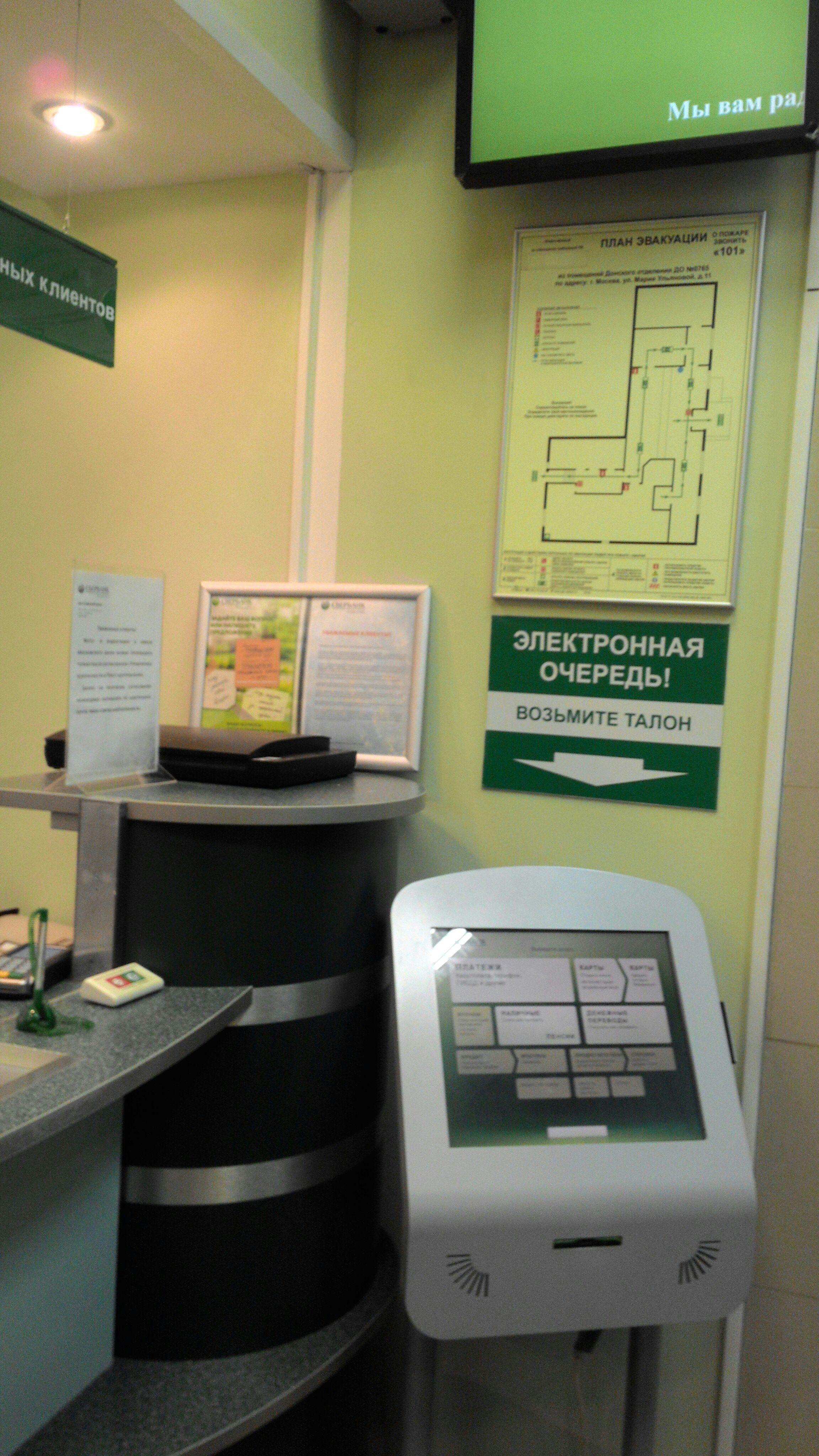 выбору электронная очередь в сбербанке фото меню широкоформатные обои рабочий